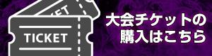 プロレスリング紫焔公式グッズ