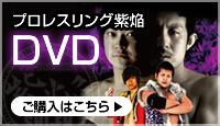 プロレスリング紫焔2013年カレンダーご購入はこちら
