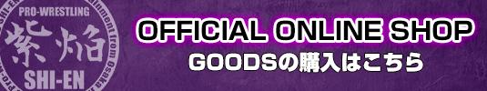 プロレスリング紫焔 DVD