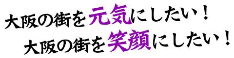 「大阪の街を元気にしたい!」「大阪の街を笑顔にしたい!」