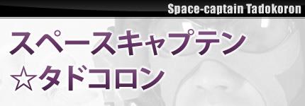 スペースキャプテン☆タドコロン