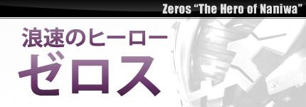 浪速のヒーロー ゼロス