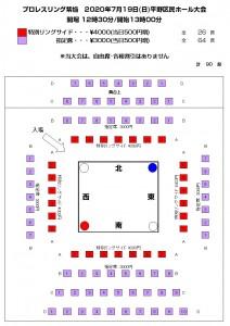 20200719平野区民ホール