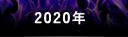 2020年の試合結果